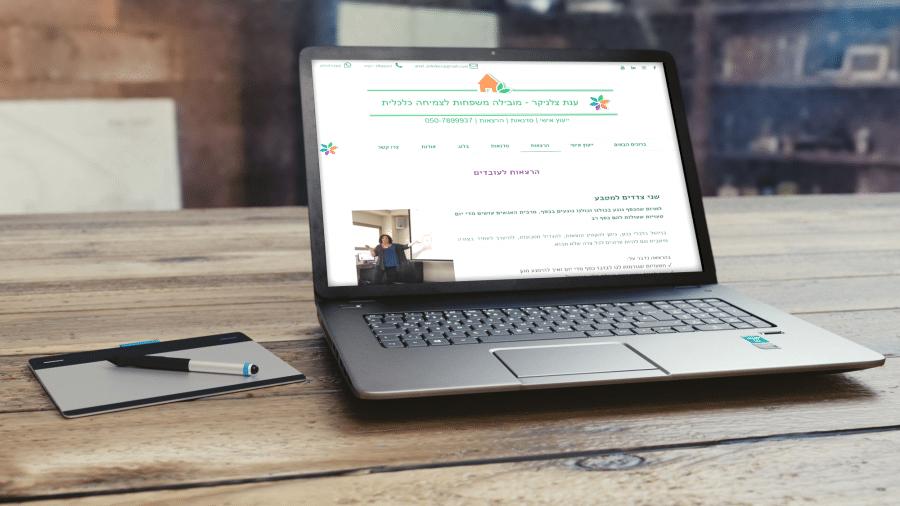 אתר של ענת צלניקר - יועצת לכלכלת המשפחה